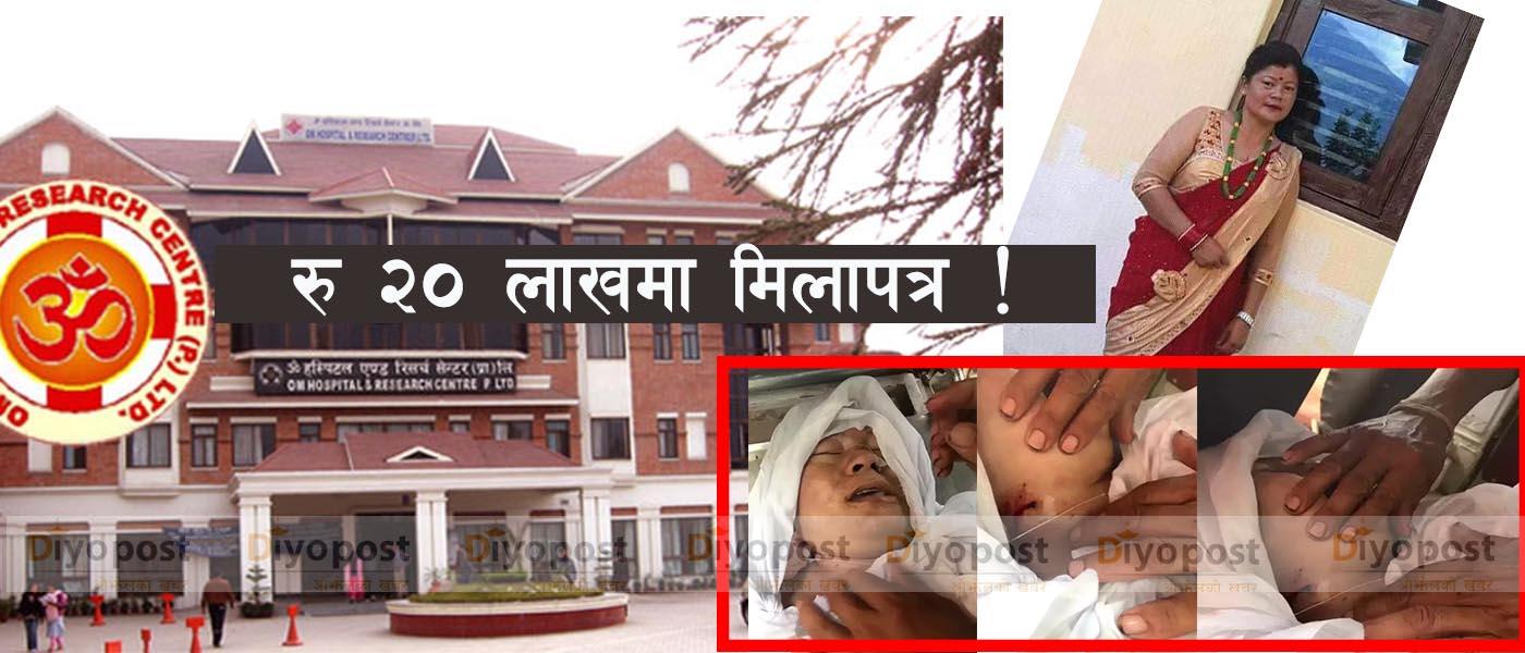 पिशाव थैलीको अपरेशन गर्दा ओम अस्पतालमा मृत्यु भएकी अनिताको घाँटीमा चोट !