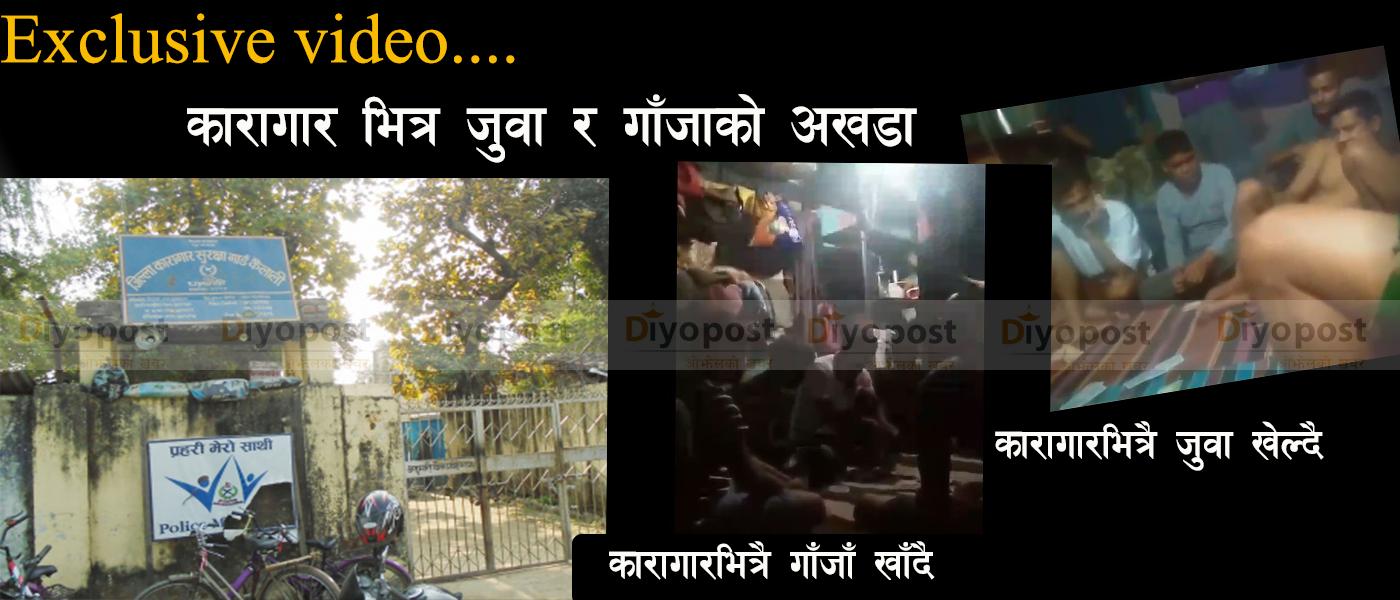 धनगढी कारागार भित्रै 'मिनि क्यासिनो' : जुवा तास खेल्दै गरेको एक्सक्लुसिभ भिडियो !