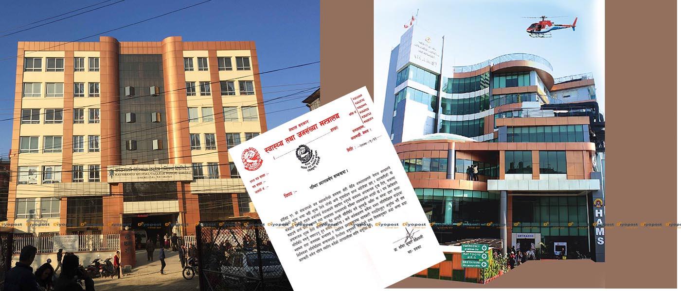 महामारीमा महालुट मच्चाउने ह्याम्स  र केएमसी अस्पताललाई कारबाही गर्ने चेतावनी !