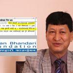 काठमाडौं महानगरमा मेयर शाक्यको मनोमानी : मदन भण्डारी फाउन्डेशनलाई घडेरी किन्न सवा ४ करोड !