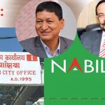 काठमाडौं महानगरको साढे ६ अर्ब रुपैयाँमा नबिल बैंकको रजाइँ : साढे १९ करोड रुपैयाँ ब्याज नै गायब !